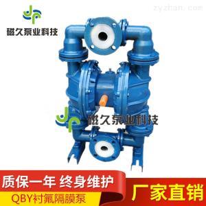 气动隔膜泵QBY衬氟气动隔膜泵