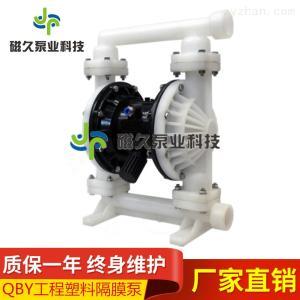 自吸隔膜泵QBY型塑料隔膜泵