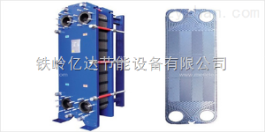 YDBH鞍山板式换热器,鞍山可拆板式换热器