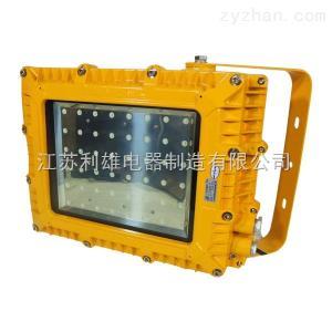 BFC8160LED防爆泛光灯120W防爆高杆灯防爆壁灯BFC8160