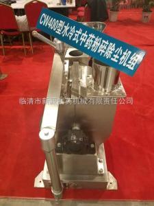CW400型水冷式中药粉碎机