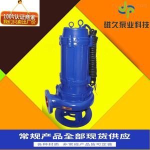 QW型不銹鋼潛水排污泵