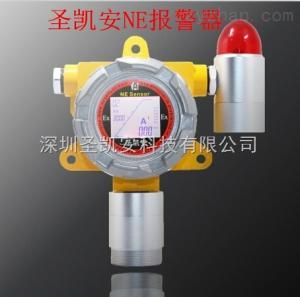 圣凯安科技乙烯气体报警器乙烯气体泄露检测装置SKA/NE-301(C2H4)