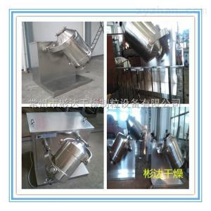 SYH原料、染料、涂料粉末混合機、三維混合機