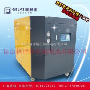 GLS-40P江蘇陽極氧化冷水機批發供應 鹽水化工冷水機免費安裝調試