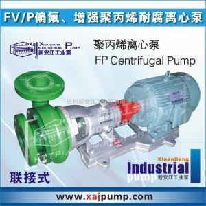 FP/VFV/P塑料離心泵