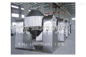 三元材料專用雙錐回轉真空烘干燥機 常州統一干燥