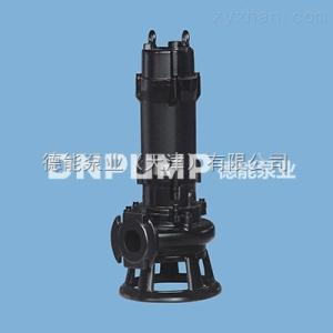 WQAS切割式潜水排污泵