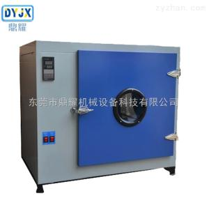 DY鼎耀科技高温试验箱高温老化试验箱恒温干燥箱工PCB热老化箱