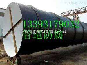 720*8  820*8滄州市海威鋼管有限公司 提供 國標螺旋鋼管 3pe防腐管道