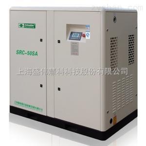 SRC-50SA螺桿空壓機SRC-50SA