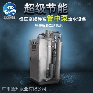 HTD2-187/35-2.2加工定制恒壓變頻靜音管中泵無負壓恒壓供水設備自來水二次加壓管中泵