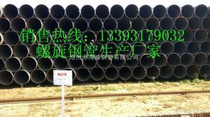 720*8  920*12  426*8飲水管道螺旋鋼管ipn8710無毒防腐鋼管