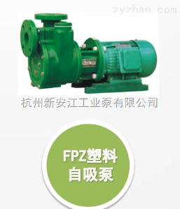 FPZ系列塑料自吸泵
