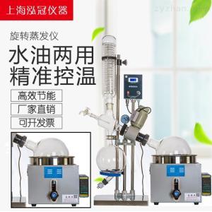 RE-201D實驗室旋轉蒸發儀生產廠家2L
