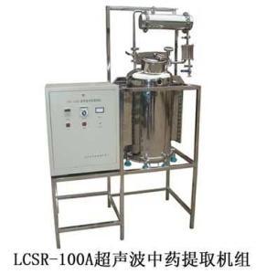 LCSR-100型超聲波中藥提取濃縮機