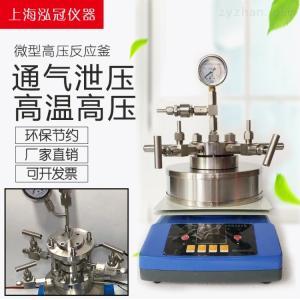HGWX-100ML厂家直销HG系列微型高压反应釜