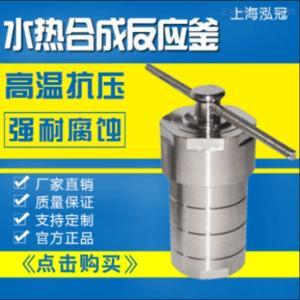 KH-300ML上海不銹鋼水熱合成反應釜廠家