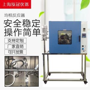 HGJX-8上海生產均相反應釜價格