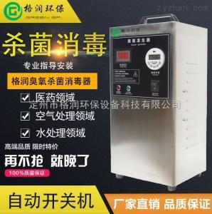 GR-CY3G臭氧發生器風冷型供應廣州