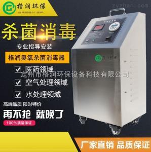 GR-CY-10廣州臭氧發生器風冷型