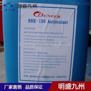 貝尼爾反滲透清洗劑BNR-600