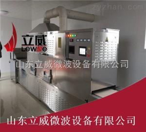 LW-40HMV燕麥片干燥設備