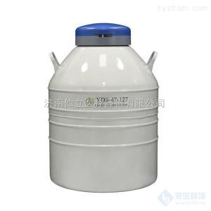 YDS-47-127國產金鳳液氮罐YDS-47-127