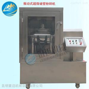 ZD-10S山东振动磨超微粉碎机云南中药材细胞破壁机
