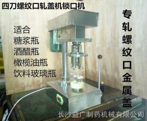 橄榄油瓶轧盖机