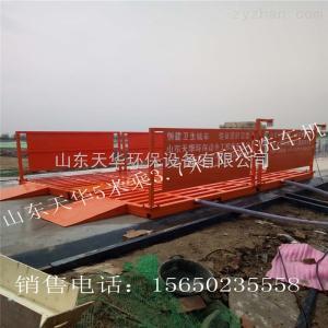 TH-100T100吨工地洗车机厂家、渣土车洗轮机厂家