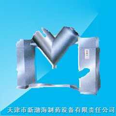 VH混合機供應食品,制藥,化工等行業之VH系列V型高效混合機