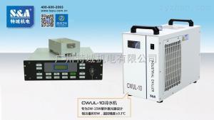 CWUL-103W-15W紫外激光器冷水機-特域CWUL-10價格