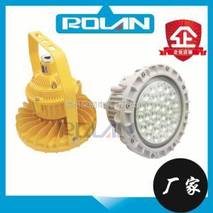 RLB155工厂吸顶LED防爆灯 管吊LED防爆泛光灯