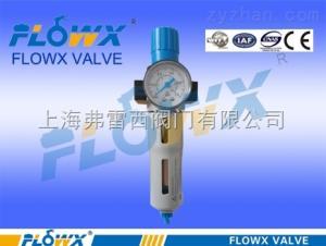 FLXY-3气动二联件,残渣过滤减压阀