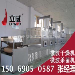 LW-40KW低價處理對蝦微波烘烤設備