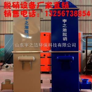 烟气脱硝设备山东宇之洁锅炉烟气天然气脱销设备厂家