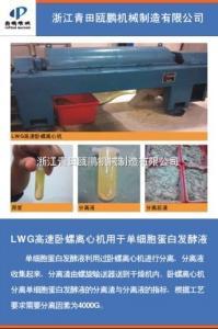 LWG高速臥螺離心機