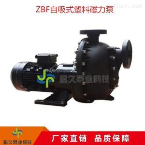 单吸式无泄漏自吸水泵ZBF型自吸式塑料磁力泵
