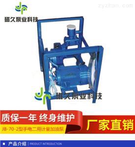 JB-70-2型JB-70-2型電動手搖泵