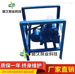 手搖泵ZH-100A型手搖計量加油泵