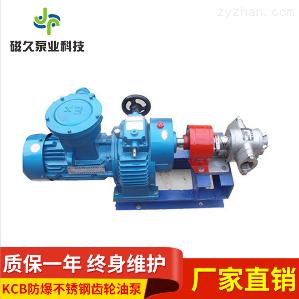 廠家直發KCB齒輪油泵