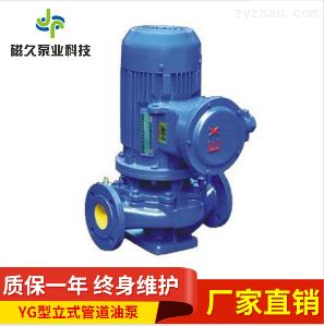 管道離心泵YG型立式管道油泵