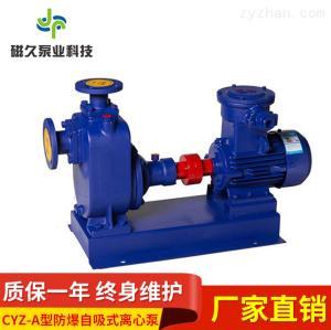 離心泵廠家CYZ-A型防爆自吸式離心泵