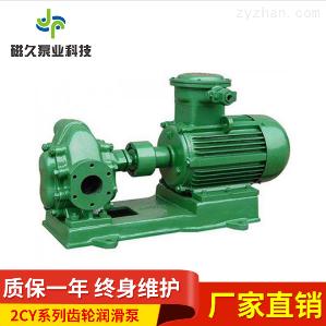 潤滑泵原廠家2CY系列齒輪潤滑泵
