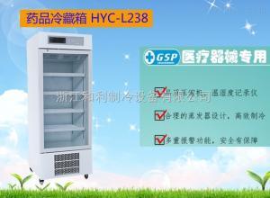 HYC-L238和利2~8度藥品冷藏箱