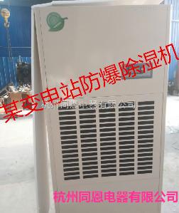 河北邢台防爆空调
