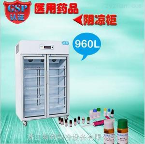 HLC-L960和利8~20度藥品陰涼柜