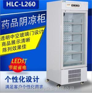 HLC-L260和利8~20℃ 260升藥品陰涼柜