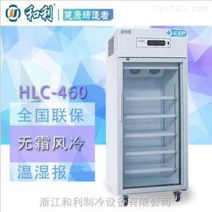 HLC-L460和利8~20度 460升藥品陰涼柜